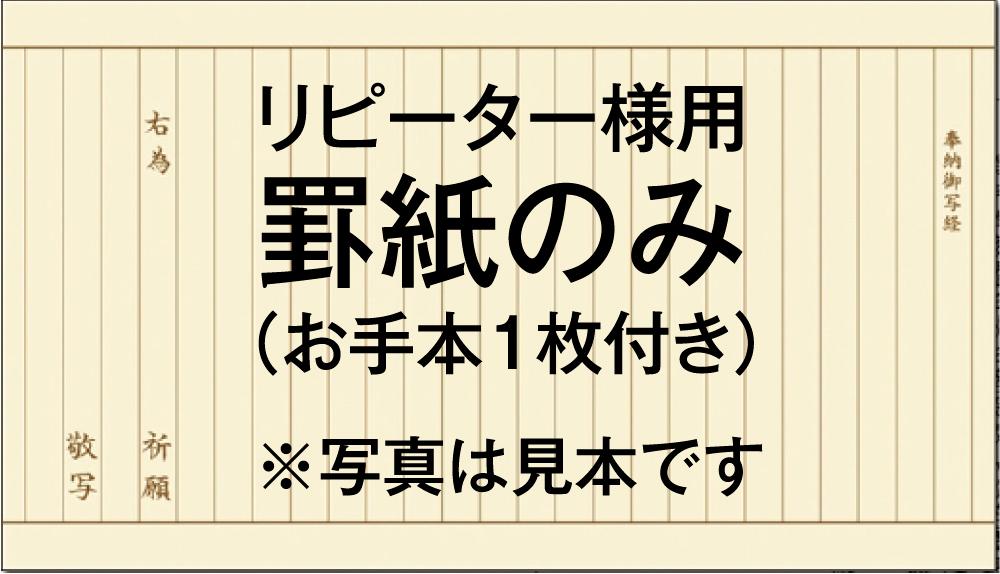 罫紙のみ(お手本1枚付き)四誓偈 写経用紙 清書50枚セット