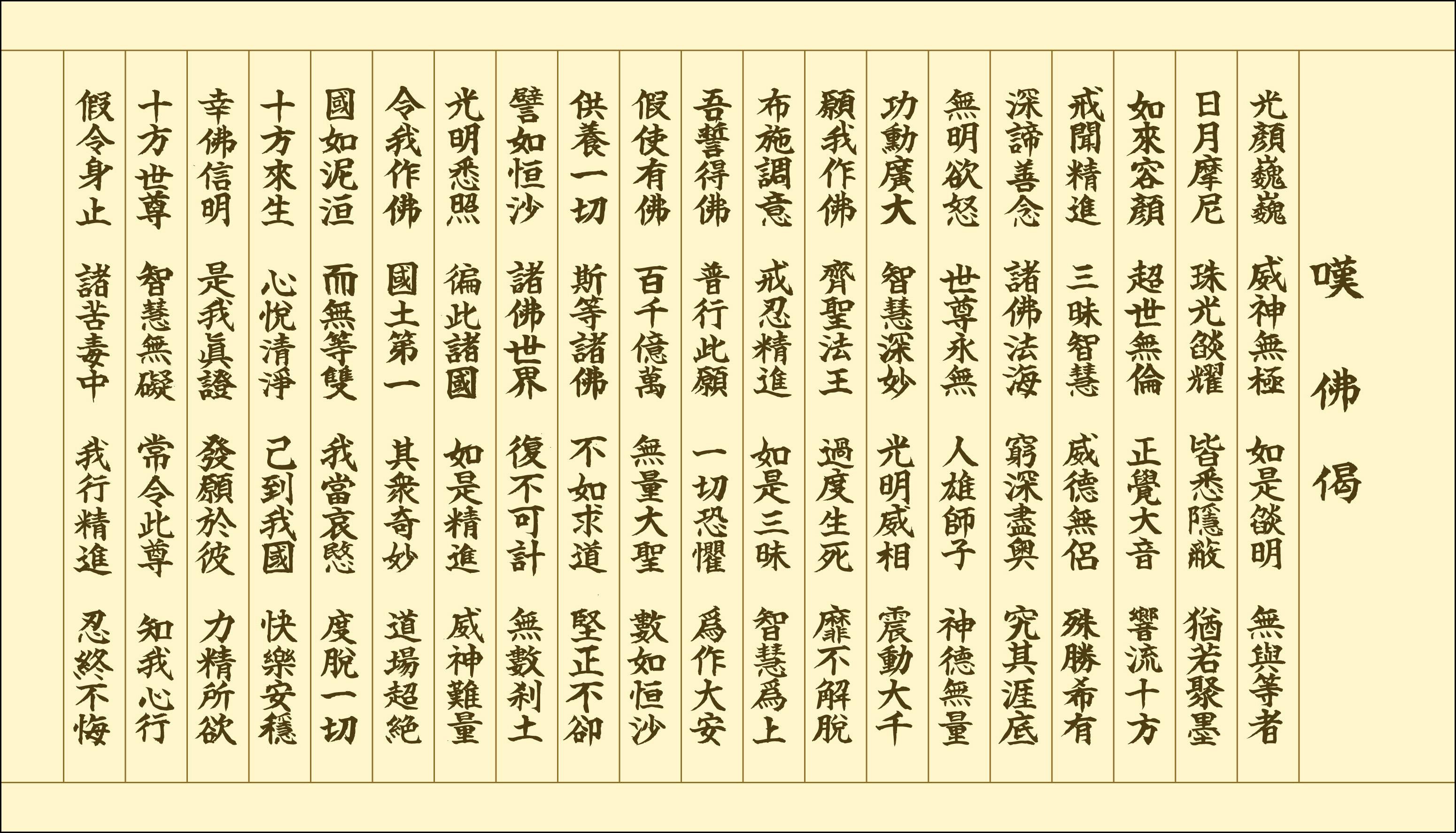 嘆佛偈(讃佛偈) 写経用紙 おさらい50枚セット