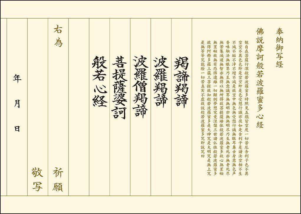 羯諦写経(佛説 般若心経版) 写経用紙セット 冊子式