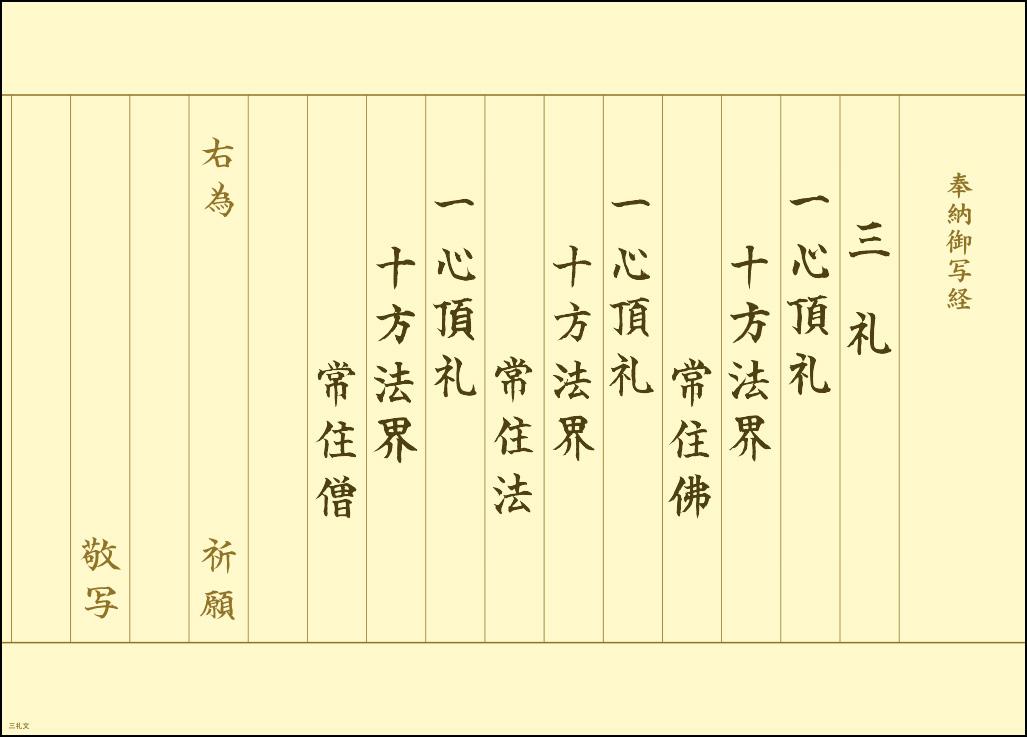 ご寺院様向け 三礼 写経用紙 清書200枚セット