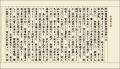妙法蓮華経如来寿量品第十六【自我偈】読みくだし文 写経用紙セット 冊子式