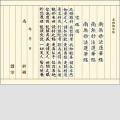 宝塔偈 写経用紙セット 冊子式