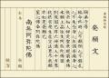 発願文 写経用紙セット 冊子式