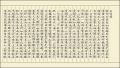 正信偈(正信念佛偈) 写経用紙セット 冊子式