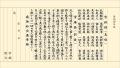 ご寺院様向け 宝塔偈(真読・訓読版) 写経用紙 清書200枚セット