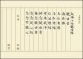 延命十句観音経 写経用紙セット 冊子式