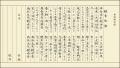 観音和讃 写経用紙セット 冊子式