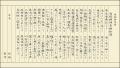 白隠禅師坐禅和讃 写経用紙セット 冊子式