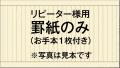 罫紙のみ(お手本1枚付き)三礼 写経用紙 清書50枚セット