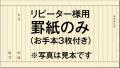罫紙のみ(お手本3枚付き)ご寺院様向け 般若心経 写経用紙 清書200枚セット