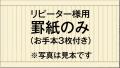 罫紙のみ(お手本3枚付き)ご寺院様向け 三礼 写経用紙 清書200枚セット