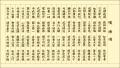 嘆佛偈(讃佛偈) 写経用紙セット 冊子式