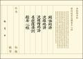 羯諦写経(般若心経版) 写経用紙セット 冊子式
