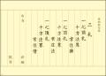 三礼 写経用紙セット 冊子式