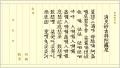 消災妙吉祥陀羅尼 写経用紙セット 冊子式