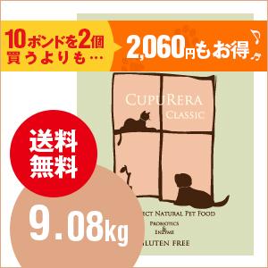 【送料無料】クプレラクラシックCUPURERA|CLASSIC  ラム&ミレット スモール 20ポンド(9.08kg)