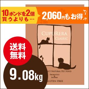 【送料無料】CUPURERA CLASSIC ラム&ミレット普通粒 20ポンド(9.08kg)