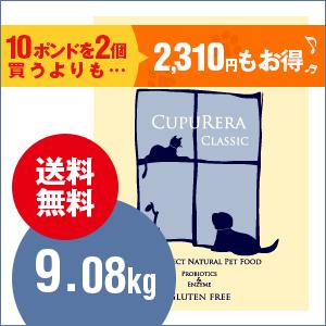 【送料無料】クプレラクラシックCUPURERA|CLASSIC  セミベジタリアン・ドッグ 9.08kg