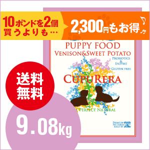 【送料無料】クプレラCUPURERA ベニソン&スイートポテト パピー 9.08kg
