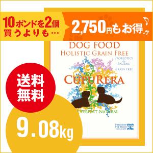 クプレラCUPURERAホリスティックグレインフリー(子犬・成犬・シニア犬用)20ポンド9.08kg