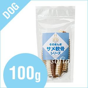 【ドッグフード】SOFIA HIGHEST series そのまんまサメ軟骨ドライ(100g入り 大型犬向け)(犬用)