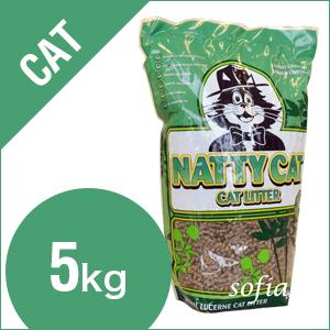 ナッティーキャット(猫用トイレの砂) 5kg