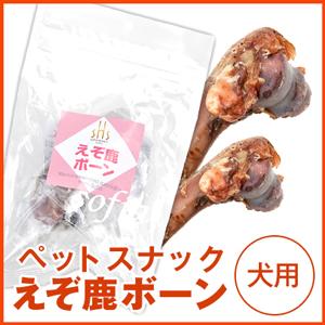 【ドッグフード】SOFIA HIGHEST series えぞ鹿ボーン Lサイズ (犬用)【ペットフード】