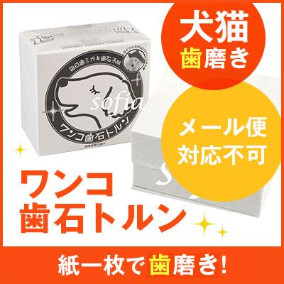 ワンコ歯石トルン (犬・猫用) 120枚入り【歯磨き・いぬ・手入れ】