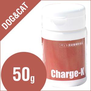 ストレチアK(旧商品名チャージK) サプリメント 50g (犬・猫用)【ペット】【ペットフード】