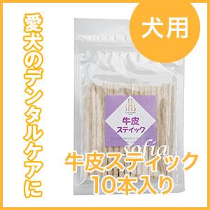 【ドッグフード】 SOFIA HIGHEST series  牛皮スティック (犬用) Lサイズ 10本入り【ペットフード】