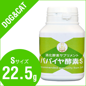 ヘルプZ(旧商品名:パパイヤ酵素 )パパイヤ酵素 Sサイズ 【犬・猫用】