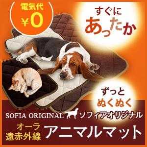 【SOFIA オリジナル】オーラ 遠赤外線アニマルマット Mサイズ 50×70cm