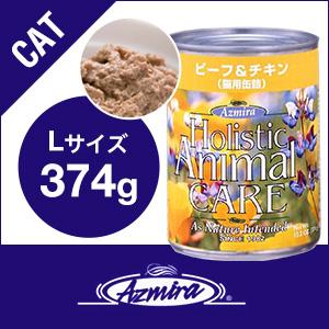 アズミラ Azmira猫用缶詰 ビーフ&チキン Lサイズ374g (キャットフード)【無添加】【ペットフード】