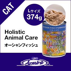 アズミラ Azmira猫用缶詰 オーシャンフィッシュ Lサイズ374g (キャットフード)【無添加】【ペットフード】