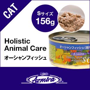 アズミラ Azmira猫用缶詰 オーシャンフィッシュ Sサイズ156g (キャットフード)【ペットフード】