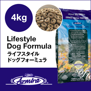 アズミラ ライフスタイルフォーミュラ4kg (ドッグフード)