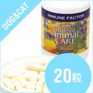 アズミラ Azmiraコロストラム(初乳) 20カプセル (犬・猫用) 【サプリメント】【ペットフード】【低アレルギー・対策】