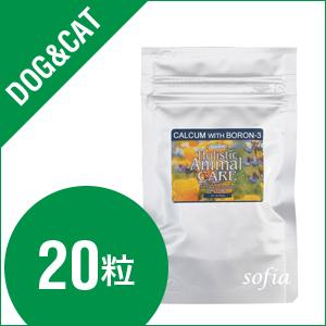 アズミラ Azmiraカルシウムウィズボロン3 20カプセル (犬・猫用) 【サプリメント】【ビタミン&ミネラル】【ペットフード】