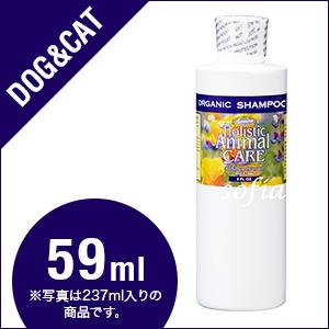 アズミラ Azmiraオーガニックシャンプー 59ml (犬・猫用)【ペットフード】
