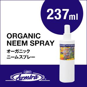 アズミラ オーガニックニームスプレー Azmira Organic Neem Spray8オンス(237ml)