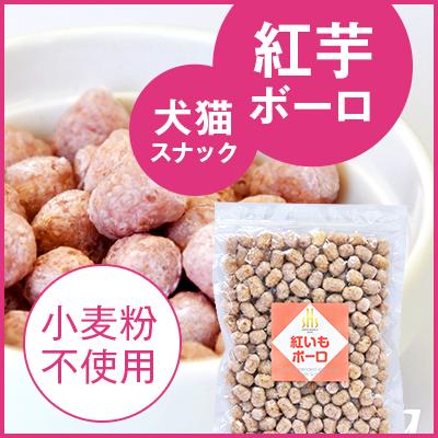 SOFIA HIGHEST series 紅芋キヌアパフ 50g (犬・猫用おやつ) 【ペットフード】