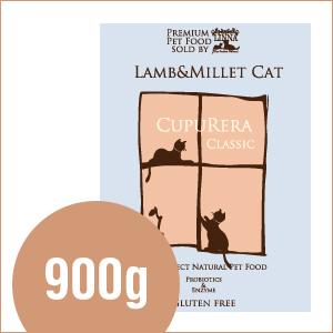 クプレラクラシック・CUPURERA|CLASSIC ラム&ミレット・キャット  2ポンド (900g)