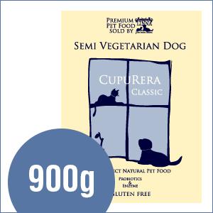 クプレラクラシックCUPURERA|CLASSIC  セミベジタリアン・ドッグ 900g