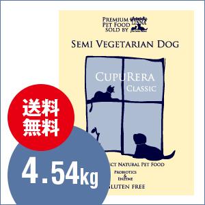 【送料無料】クプレラクラシックCUPURERA|CLASSIC  セミベジタリアン・ドッグ 4.54kg