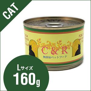 C&R ツナ、タピオカ&カノラオイル猫用缶詰 Lサイズ 160g 【無添加】【キャットフード】(旧SGJProducts ツナ タピオカ&カノラオイル)