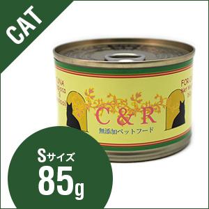 C&R ツナ、タピオカ&カノラオイル猫用缶詰 Sサイズ 85g 【無添加】【キャットフード】(旧SGJProducts ツナ タピオカ&カノラオイル)