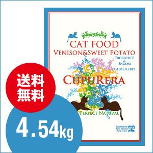 【送料無料】クプレラ CUPURERAベニソン&スイートポテト・キャットフード 4.54kg