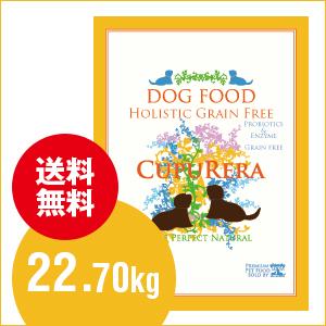 クプレラCUPURERAホリスティックグレインフリー(子犬・成犬・シニア犬用)50ポンド22.70kg