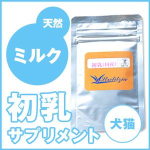 初乳(国産)10g (犬・猫用) 【サプリメント】