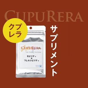 CUPURERA | クプレラ モビリティ&フレキシビリティ Sサイズ